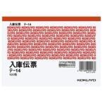 コクヨ 仕切書入庫伝票 A6ヨコ型 上質紙 100枚 テ-14 1冊