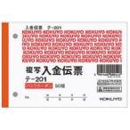 コクヨ 入金伝票(仮受け・仮払い消費税額表示入り) B7ヨコ型 2枚複写 バックカーボン 50組 テ-201 1冊