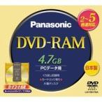 パナソニック データ用DVD�RAM(カートリッジタイプ) TYPE4 4.7GB 2�5倍速 LM�HB47MA 1枚