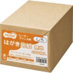 TANOSEE レーザープリンタ用 はがきサイズ用紙 しろ 1冊(500枚)
