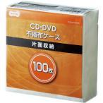 TANOSEE CD・DVD不織布ケース 片面1枚収納 1パック(100枚)