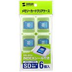 サンワサプライ SDカード用クリアケース FC−MMC10SD 1パック(6個)