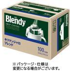 AGF ブレンディ ドリップパック キリマンジャロブレンド 7g 1箱(100袋)