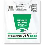 ケミカルジャパン 丈夫なポリ袋 厚口タイプ 半透明 70L HD−700 1パック(30枚)