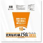 ケミカルジャパン 丈夫なポリ袋 厚口タイプ 半透明 150L HD−150 1パック(10枚)