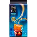 片岡物産 モンカフェ ドリップコーヒー スペシャルロースト 7.5g 1パック(10袋)
