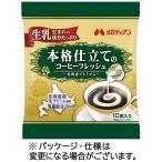 メロディアン 本格仕立てのコーヒーフレッシュ 北海道プレミアム 4.5ml 1袋(10個)
