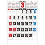 九十九商会 壁掛けカレンダー 3色ジャンボ 2017年版 SG551−2017 1冊