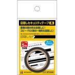 ヒサゴ 目隠しセキュリティテープ 5mm巾/5m 黒 OP2444 1巻 (お取寄せ品)