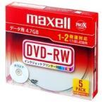 マクセル データ用 DVD-RW 4.7GB ホワイト 5枚 5枚