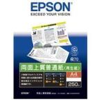 エプソン 両面上質普通紙<再生紙> A4 KA4250NPDR 1冊(250枚)