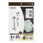 コクヨ インクジェットプリンタ用紙 和紙 A4 金銀柄 KJ-W110-5 1冊(10枚)