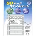 SDカードファイルシート 10枚入 (お取寄せ品)