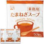 永谷園 たまねぎスープ 業務用 3.5g/食 1パック(50食)