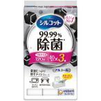 ユニ・チャーム シルコット 99.99%除菌ウェットティッシュ 詰替 1パック(120枚:40枚×3個)