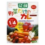 天領食品 飛騨 野菜だけのカレー 中辛口 200g 1食