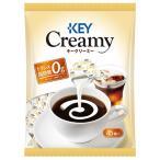 キーコーヒー クリーミーポーション 4.5ml 1パック(45個)