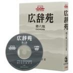 岩波書店 広辞苑 第六版 DVD−ROM版 1本