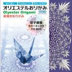 オリエステル折り紙 TYB-19-000