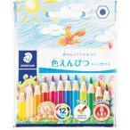 ステッドラー ノリスクラブ 色鉛筆 ハーフサイズ12色(各色1本) 144 01NC12 1パック (お取寄せ品)