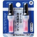 シヤチハタ Xスタンパー 補充インキカートリッジ 顔料系 ネーム9専用 赤 XLR−9N 1パック(2本)