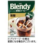 AGF ブレンディ カフェラトリーポーションコーヒー 無糖 18g 1パック(24個)