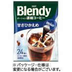 ショッピングポーション AGF ブレンディ カフェラトリー ポーションコーヒー 甘さひかえめ 18g 1パック(24個)