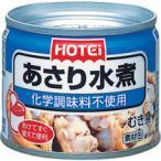 ホテイフーズ あさり水煮 化学調味料不使用 G8号 125g 1缶