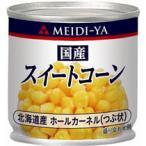 明治屋 MY 国産スイートコーン 85g 1缶