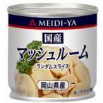 明治屋 MY 国産マッシュルーム ランダムスライス 85g 1缶