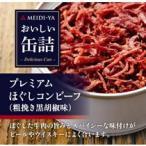 明治屋 おいしい缶詰 プレミアムほぐしコンビーフ 90g 1缶