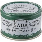 トミナガ さばオリーブオイル缶詰 150g 1缶