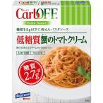 はごろもフーズ 低糖質蟹のトマトクリーム CarbOFF 120g 1個