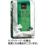ウエシマコーヒー リッチブレンド 1kg(粉) 1袋