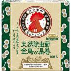 大日本除蟲菊 金鳥の渦巻 蚊取り線香 天然除虫菊 (線香立て1個入り) 1パック(10巻) (お取寄せ品)