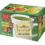 丸山園 緑茶でティータイム 5つの味わいティーバッグ 1.8g 1箱(20バッグ)