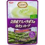 SSK シェフズリザーブ 会津産アスパラガスの冷たいスープ 160g