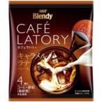 AGF ブレンディカフェラトリーポーションコーヒー キャラメルラテベース 18g 1パック(4個)