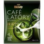 AGF ブレンディカフェラトリーポーションティー 抹茶ラテベース 20g 1パック(4個)