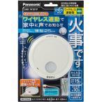 パナソニック けむり当番薄型2種 ワイヤレス連動親器 あかり付 SHK74101P 1個