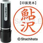 シヤチハタ ネーム9 既製品 鮎沢 XL−9 0100 アユザワ 1個 (メーカー直送)