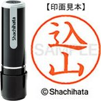 シヤチハタ ネーム9 既製品 込山 XL−9 1145 コミヤマ 1個 (メーカー直送)