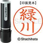 シヤチハタ ネーム9 既製品 緑川 XL−9 2463 ミドリカワ 1個 (メーカー直送)