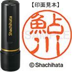 シヤチハタ ブラック11 既製品 鮎川 XL−11 0099 アユカワ 1個 (メーカー直送)