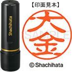 シヤチハタ ブラック11 既製品 大金 XL−11 0465 オオガネ 1個 (メーカー直送)
