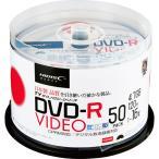 ハイディスク 録画用DVD-R 120分 16倍速 ホワイトワイドプリンタブル スピンドルケース TYDR12JCP50SP 1パック(50枚)