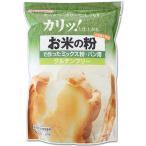 波里 お米の粉で作ったミックス粉 パン用 500g 1個