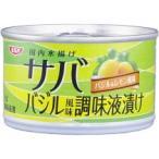 SSK サバ バジル風味調味液漬け(バジル&レモン風味) 140g 1缶