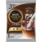 ショッピングポーション ネスレ ネスカフェ ゴールドブレンド コク深めポーション 無糖 11g 1パック(20個)