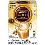ネスレ ネスカフェ ゴールドブレンド スティック 1箱(22本)